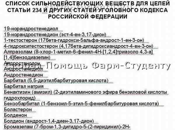 234 статья уголовного кодекса рф